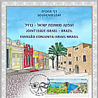Israel-Brazil Joint Issue - Organisational Souvenir Leaf