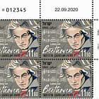 Ludwig van Beethoven - 250th Birthday - Plate Block