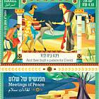 Meetings of Peace - King David and King Hiram of Tyre