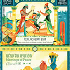 Meetings of Peace King - Hezekiah and the King of Babylon's Envoys