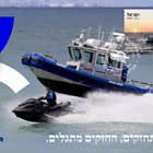ATM Label - Israel Police - Marine Rescue