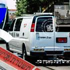 ATM Label - Israel Police - Bomb Desposal Expert