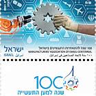 Manufacturers' Association Of Israel Centennial