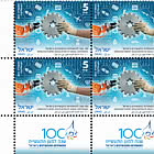 Manufacturers' Association Of Israel Centennial - Tab Block of 4