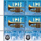 Israel Police Orchestra Centennial - Tab Block