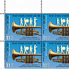 Israel Police Orchestra Centennial - Plate Block