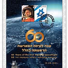 60 Years of The First Space Flight - Souvenir Leaf