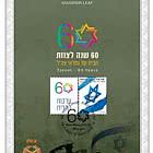 60 Years of Tzevet