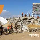 ATM Label - IDF Home Front Command Search & Rescue Brigade