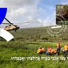 ATM Label - Israel Police Volunteer Rescue Team