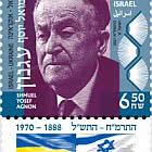 Gemeinschaftsausgabe Israel - Ukraine