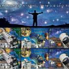 Observatories in Israel - Plate Block