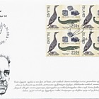Eggert Olafsson 250th Anniversary - (FDC Block of 4)