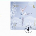 Dame Margot Fonteyn - 100th Birth Anniversary - FDC M/S