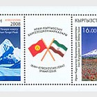 Joint stamp - Kyrgyzstan & Iran