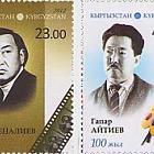 Cultural Figures: B Beishenaliev & G. Aitiev