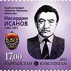 75 years - Prime Minister of Kyrgyz Republic Nasirdin Isanov