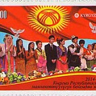 Year of strengthening the state of Kyrgyzstan