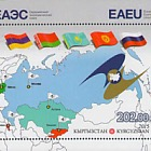 The Eurasian Economic Community (EAEC)