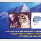 2017 - International Snow Leopard & Ecosystem Forum
