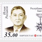 2017 - Heroes of the Kyrgyz Republic: I. Razzakov and T. Usubaliev