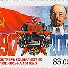 2017 - Centenary of October Revolution