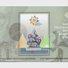 25th Anniversary of the National Currency