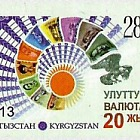 20th Anniversary of National Currency