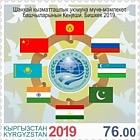 Summit SCO in Bishkek