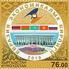 5th Anniversary of the Eurasian Economic Union