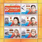 El 75 aniversario de la victoria en la Segunda Guerra Mundial - Heroes of Kirguistán
