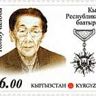 Héroes de la República Kirguisa - Centenario del nacimiento de Kuliypa Konduchalova.