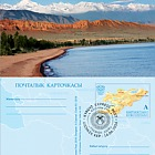 My Kyrgyzstan - Issyk-Kul Lake