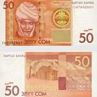 2009 50 KGS Banknote