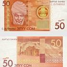 2016 50 KGS Billet de banque
