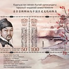 Historical and cultural ties between Kyrgyzstan and China - Li Bai