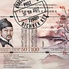 Historical and cultural ties between Kyrgyzstan and China - Li Bai
