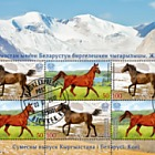 Joint issue Kyrgyzstan-Belarus - Horses