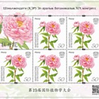 19th International Botanical Congress in Shenzhen (PRC) - Peony