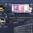 25 Years of the National Bank of the Kyrgyz Republic - (M/S CTO)