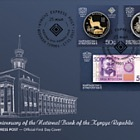 25 Years of the National Bank of the Kyrgyz Republic