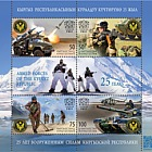 25 Years of the Armed Forces of the Kyrgyz Republic - (M/S Mint)