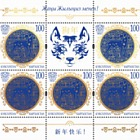 Year of the Dog 2018 - (M/S Mint)