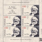 The Anniversaries of Great Personalities - Karl Marx (1818 - 1883) - (Sheetlet Mint)