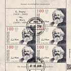 The Anniversaries of Great Personalities - Karl Marx (1818 - 1883) - (Sheetlet CTO)
