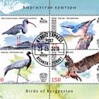 Birds of Kyrgyzstan - (M/S CTO)