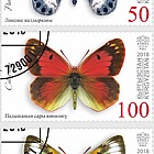 Butterflies of Kyrgyzstan - (Set CTO)