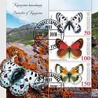 Butterflies of Kyrgyzstan - (M/S CTO)