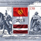 Joint Issue - Kyrgyzstan and Latvia - (M/S Mint)
