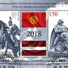 Joint Issue - Kyrgyzstan and Latvia - (M/S CTO)
